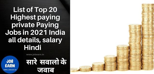 टॉप 20 प्राइवेट नौकरिया जो  भी ज्यादा सैलरी देती हे। List of Top 20 Highest private Paying Jobs in 2021 India all details, salary Hindi